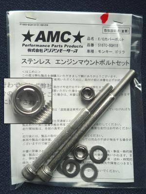 ステンレスエンジンマウントボルトセットの梱包例