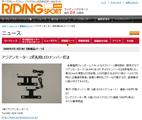 ライディングスポーツ.com